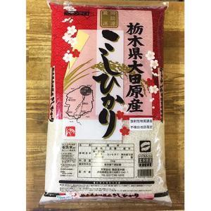 栃木県大田原産コシヒカリ 5kg|bussan10