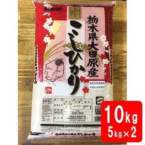 栃木県大田原産コシヒカリ 10kg(5kg×2袋)|bussan10