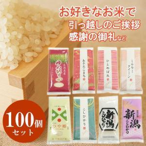 引越し 挨拶 退職 お礼 プチギフト 全8種類から選択 お米(手渡し袋付き) 100個セット|bussan10