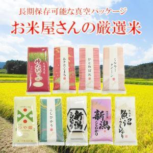 真空パッケージ お米屋さんの厳選米 1袋を選択(各300g 約2合) ポイント消化|bussan10
