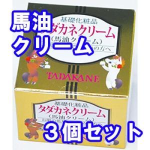 馬油クリーム タダカネクリーム 3個セット スキンケア|bussan10
