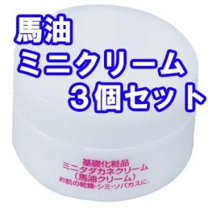 馬油クリーム ミニタダカネクリーム 3個セット スキンケア|bussan10