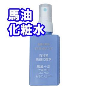馬油化粧水120ml タダカネ|bussan10