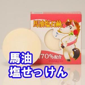 馬油塩石鹸 タダカネソープ90g(無臭)|bussan10