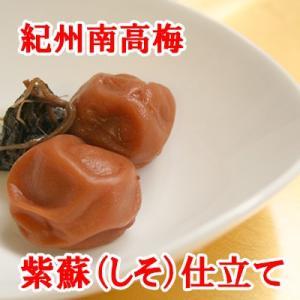 紀州南高梅 梅干し 紫蘇(しそ)仕立て 700g  無添加 無着色 和歌山県産|bussan10