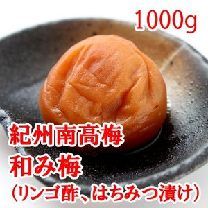 紀州南高梅 梅干し 和み梅 リンゴ酢 はちみつ漬け 1000g 無着色 和歌山県産|bussan10