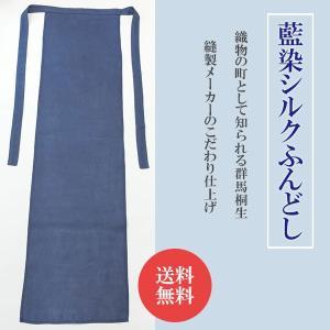 越中ふんどし 国製 藍染 シルク 絹 男女兼用 フリーサイズ 褌|bussan10
