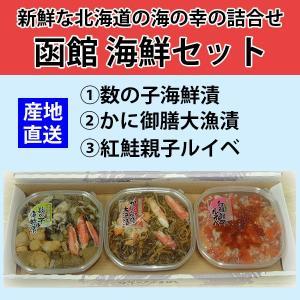 北海道 海鮮 豪華3種セット ギフト bussan10