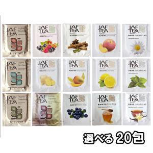 1000円ポッキリ プチギフト セイロン 紅茶 フレーバーティー ハーブティー ティーバッグ お試し 飲み比べセット 全15種類から5種類を選択 計20包入り|bussan10
