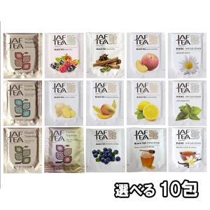 500円ポッキリ セイロン 紅茶 フレーバーティー ハーブティー ティーバッグ お試し 飲み比べセット 全15種類から5種類を選択 計10包入り ポイント消化|bussan10