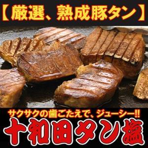 十和田タン塩 厚切り焼肉用味付 430g×2 豚タン 送料無料|bussan10