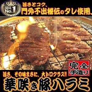 華咲き豚ハラミ 焼肉用味付肉 450gx2 送料無料|bussan10
