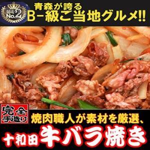 B級ご当地グルメ 十和田牛バラ焼き 玉ねぎ入り味付焼肉用 570g×2 送料無料 青森 ケンミンショー|bussan10