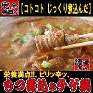 モツ煮込みチゲ鍋 調理済 350g×3 送料無料|bussan10