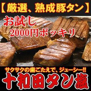 お試し 十和田タン塩 厚切り焼肉用味付 400g 豚タン 送料無料 2000円ポッキリ|bussan10