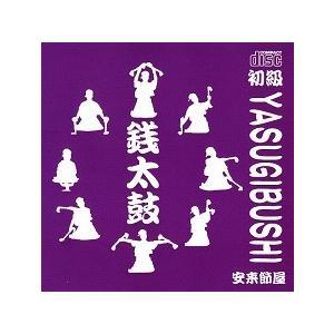 安来節 銭太鼓用CD どじょうすくい 一宇川勤|bussan10