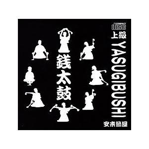 安来節 銭太鼓用CD どじょうすくい 一宇川勤|bussan10|03