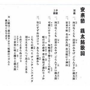 安来節 銭太鼓用CD どじょうすくい 一宇川勤|bussan10|04