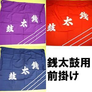 安来節 銭太鼓用前掛け(紫、紺、赤) どじょうすくい 一宇川勤 bussan10