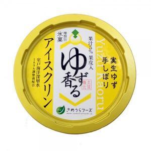 【冷凍便別送】ゆず香る アイスクリン(カップ)ゆず果汁・果肉入り 5個|bussankan