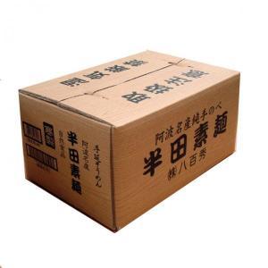 半田素麺 阿波名産純手のべ 3kg|bussankan