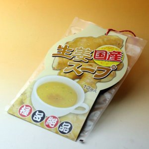 生姜スープ 国産|bussankan