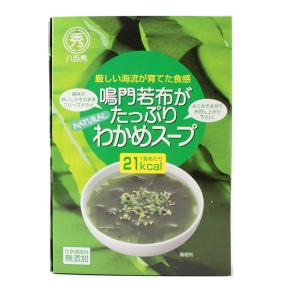 鳴門若布がたっぷり わかめスープ 八百秀|bussankan