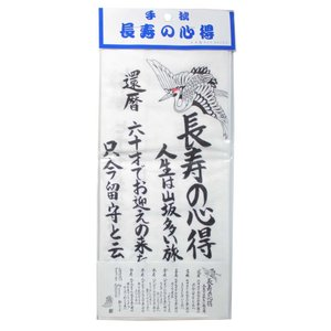 日本手ぬぐい 長寿の心得【メール便対応】|bussankan