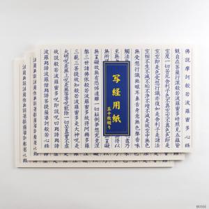 3冊セット 写経用紙 50枚つづり 般若心経 見本付