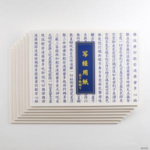 7冊セット 写経用紙 50枚つづり 般若心経 見本付
