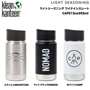 KLEAN KANTEEN LIGHT SEASONING / ワイドインスレート CAFE12oz355ml|bussel