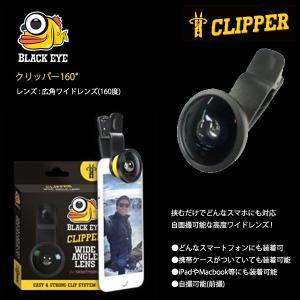 BLACK EYE Clipper 160° / ブラックアイ クリッパー160° 高度ワイドレンズ|bussel