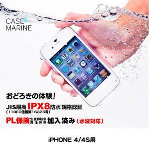 ★スマートフォン用 防水ソフトケース CASE MARINE iPhone 4/4S ケースマリン プレミアム|bussel