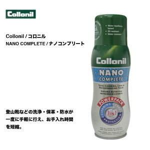Collonil Nano Complete / コロニル ナノコンプリート 3in1 洗浄・保革・防水が一度に手軽に|bussel