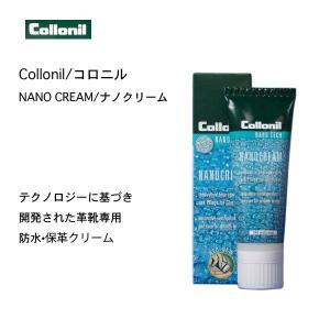 Collonil Nano cream/コロニル ナノクリーム 革靴専用防水/保革クリーム|bussel