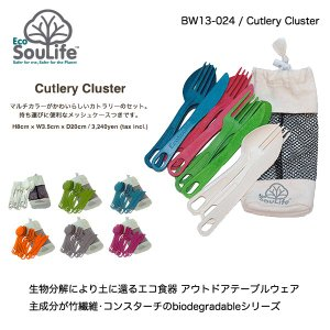 EcoSouLife Cutlery Cluster / エコソウライフ カトラリーセット Biodegradableシリーズ bussel
