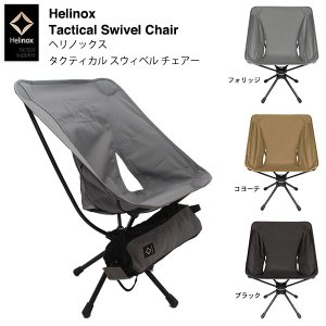 Awesome Helinox Tactical Swivel Chair Machost Co Dining Chair Design Ideas Machostcouk