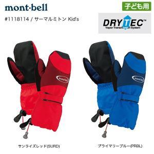 mont-bell サーマルミトン Kid's ( 品番 #1118114 ) / 子供用防寒手袋|bussel