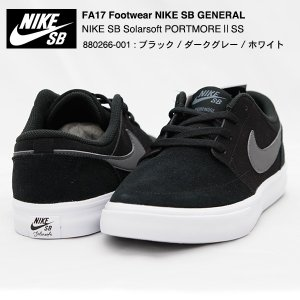 NIKE SB Solarsoft PORTMORE 2 880266-001 / ナイキエスビー ソーラーソフト ポートモア2 17FA GENERAL|bussel