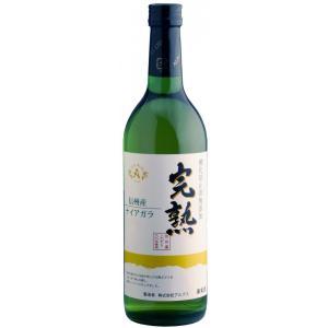 【完熟無添加ワイン】アルプス「完熟ナイアガラ 白(やや甘口)」2016年新酒