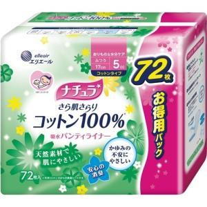 ナチュラ さら肌さらり コットン100%吸水パンティライナー ふつう 72枚|busshouzan