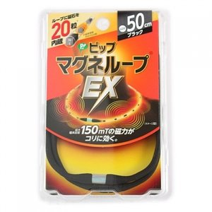 ピツプ マグネループEX ブラック50cm busshouzan