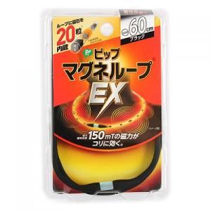 ピツプ マグネループEX ブラック60cm busshouzan