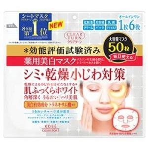 クリアターン 薬用美白肌ホワイトマスク 50枚|busshouzan