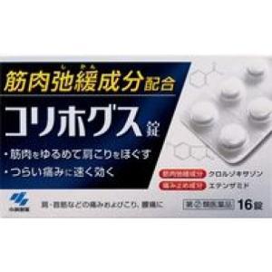 【第(2)類医薬品】コリホグス16錠|busshouzan