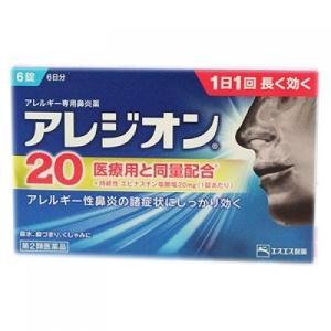 【第2類医薬品】アレジオン20 6錠【セルフメディケーション税制対象】|busshouzan