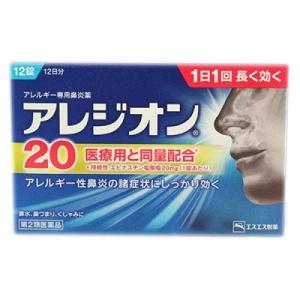 【第2類医薬品】アレジオン20 12錠【セルフメディケーション税制対象】|busshouzan
