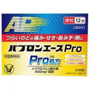 【第(2)類医薬品】パブロンエースPro 12包【セルフメディケーション税制対象】|busshouzan