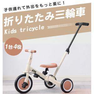 【新モデル登場!】子供用三輪車 4in1 2WAY 押し棒付き BTMバランスバイク 1歳 2歳 自...