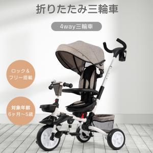 【新発売記念価格!】子供用三輪車 折りたたみ 対面可能 手押し棒  4in1  BTM 1歳 2歳 ...